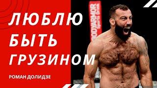 Впервые дрался с КАВКАЗЦЕМ Долидзе про нокаут Ибрагимова UFC допинг и Грузию