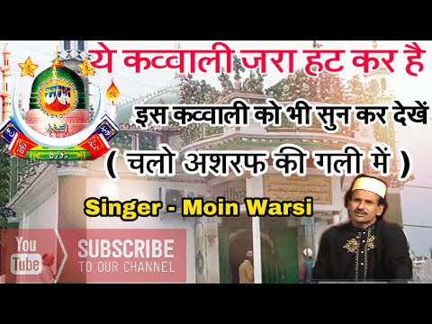 रुला देने वाली क़व्वाली | चलो अशरफ की गली में | मखदूम अशरफ कव्वाली by moin warsi new islamic songs