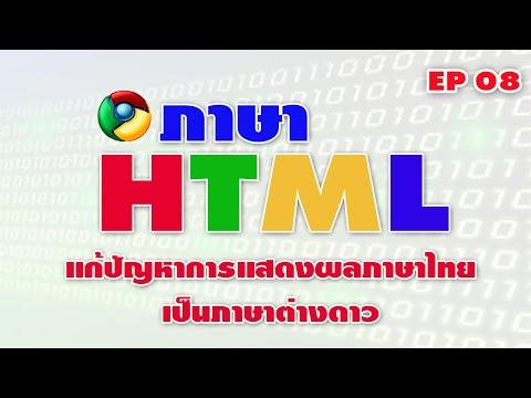 ภาษา HTML แก้ปัญหาการแสดงผลภาษาไทยแล้วเป็นภาษาต่างดาว