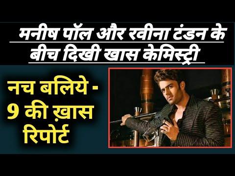 Nach Baliye 9 Manish Paul Become Make Up Man For Raveena Tondon | Episode Highlights Mp3