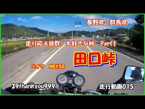 バイク走行動画 HONDA MBX50 Motorcycle run video 田口峠 長野県~群馬県 Part1 ホンダ