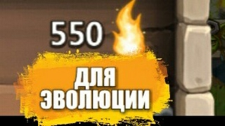 423 Выбиваем 550 огоньков. Волна