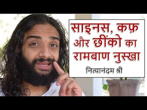 AYURVEDIC MEDICINE FOR SINUS, SNEEZING, COLD & NASAL POLYP BY NITYANANDAM SHREE