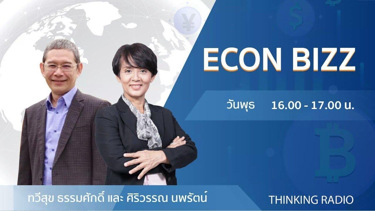 FM 96.5 | ECON BIZ | Disruption ที่ใหญ่กว่าวิกฤตเศรษฐกิจ | 06 ต.ค. 64