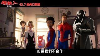 【蜘蛛人:新宇宙】史上最大蜘蛛危機