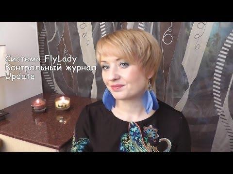 Флайледи / FlyLady:...