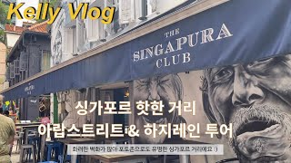 싱가포르 일상 브이로그 : 아랍스트리트 브런치 &…
