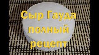 Полный рецепт приготовления твердого сыра Гауда