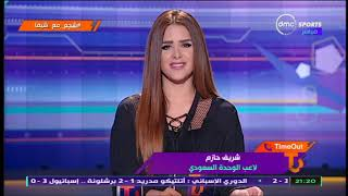 TimeOut - الإعلامية شيما صابر