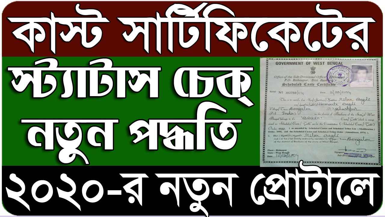 sc st obc application status west bengal