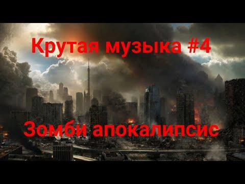 Крутая музыка #4 - Дабстеп Зомби апокалипсис / Dubstep