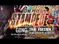 Onepiece Stampede - GONG (Wanima) - ภาษาไทย【Band Cover】by【Scarlette】