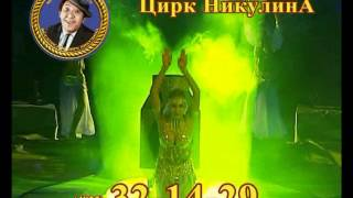 Цирк Никулина в Твери(, 2012-03-14T12:51:49.000Z)