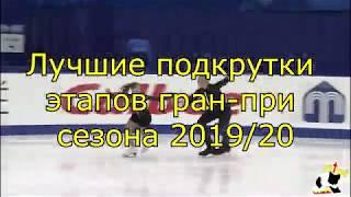 Самые лучшие подкрутки серии гран при сезона 2019 20