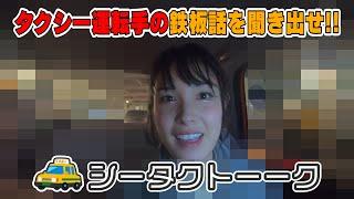 タクシー #鉄板話 #トーク タクシー運転手なら必ず一つは鉄板話を持っているはず!JULIAが検証します! ▷HOP-PAS JULIA(冨田樹梨亜) Twitter https://twitt...