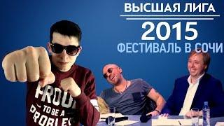 KVN-Обзор  Фестиваль на Красной поляне  2015 (Старт сезона)
