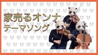 2016年に放送され大ヒットした北川景子主演日本テレビ系ドラマ「家売る...
