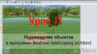 Урок 17 — перемещение объектов в ландшафтной программе Realtime Landscaping Architect