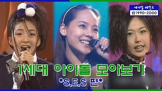 Download Mp3 S.e.s Stage Compilation |  세기말 레전드  1세대 아이돌 ★s.e.s★ 다시보기