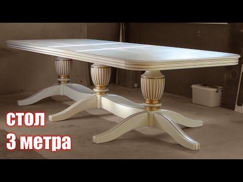 Трех метровый стол...