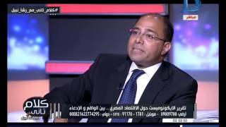 كلام تانى| السفير أحمد ابو زيد : مصر تسعى للوصول للاعلام الغربي