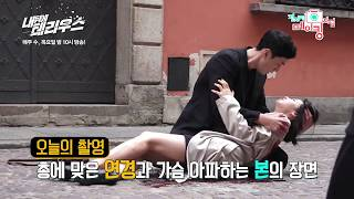 [BTS] Terius Behind Me 내 뒤에 테리우스 - Special Making and NG Part 3