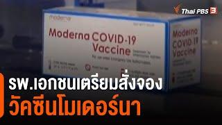 รพ.เอกชนเตรียมสั่งจองวัคซีนโมเดอร์นา (14 พ.ค. 64)