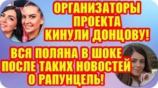 Дом 2 Свежие Новости ♡ 7 сентября 2019. Эфир (13.09.2019).