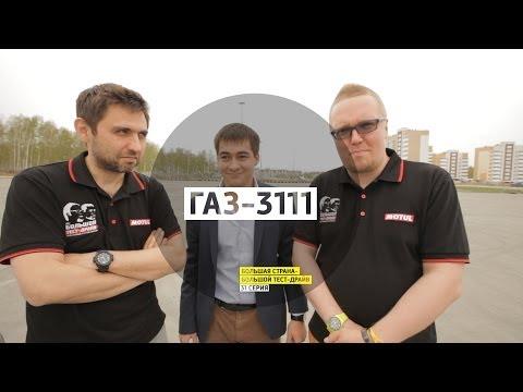 ГАЗ3111  День 31  Челябинск  Большая страна  Большой тестдрайв