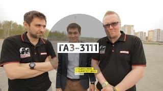 Газ-3111 - День 31 - Челябинск - Большая Страна - Большой Тест-Драйв