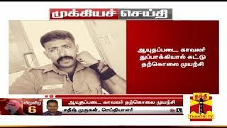 #Breaking : ஆயுதப்படை காவலர் துப்பாக்கியால் சுட்டு தற்கொலை முயற்சி | Thanthi TV