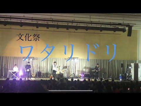【文化祭】 ワタリドリ/[ALEXANDROS]