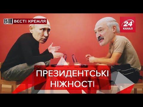 Білоруська любов Путіна, Вєсті Кремля Слівкі, Частин...