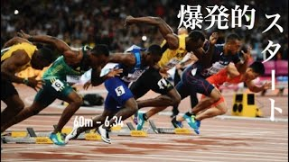 【陸上】短距離トップ選手の爆発的スタート集 / Top Athletes Explosive Starts