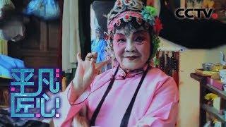《平凡匠心》 20200105 戏痴·高芹英| CCTV中文国际