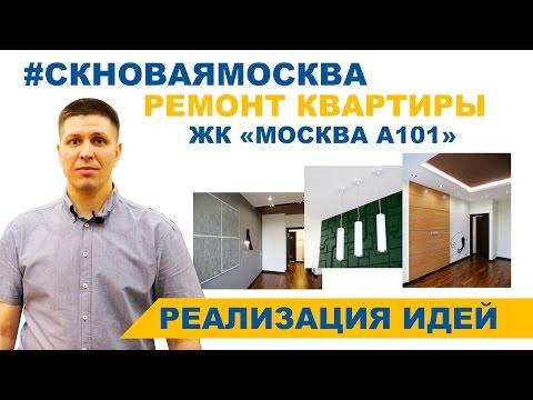 Ремонт 3-х комнатной квартиры в ЖК Москва А101 (реализуем идеи)