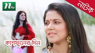 Bangla Natok - Kashfuler Din (কাশফুলের দিন) by Maznun Mizan & Urmila Srabonti Kar | Drama & Telefilm
