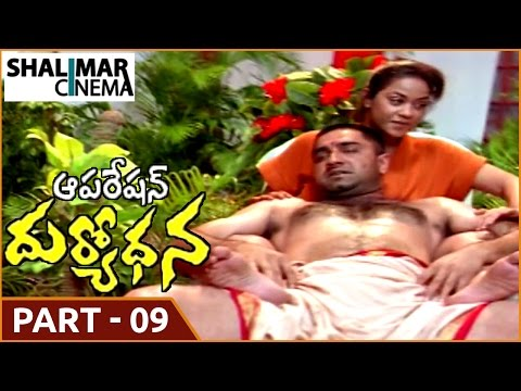 Operation Duryodhana Movie || Part 09/13 || Srikanth, Mumaith Khan || Shalimarcinema