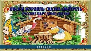 Лиса и Журавль сказка смотреть.Русские народные сказки(http://youtu.be/4Ul-XrroqH4 Лиса и Журавль сказка смотреть.Русские народные сказки -------------------------------------------------------------------..., 2015-02-11T19:28:26.000Z)