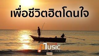 รวมเพลง เพื่อชีวิตฮิตโดนใจ - Thai PBS Music Live Stream