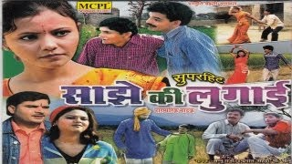 Sanjhe Ki Lugai | साझे की लुगाई | Superhit Haryanvi Dehati Kissa
