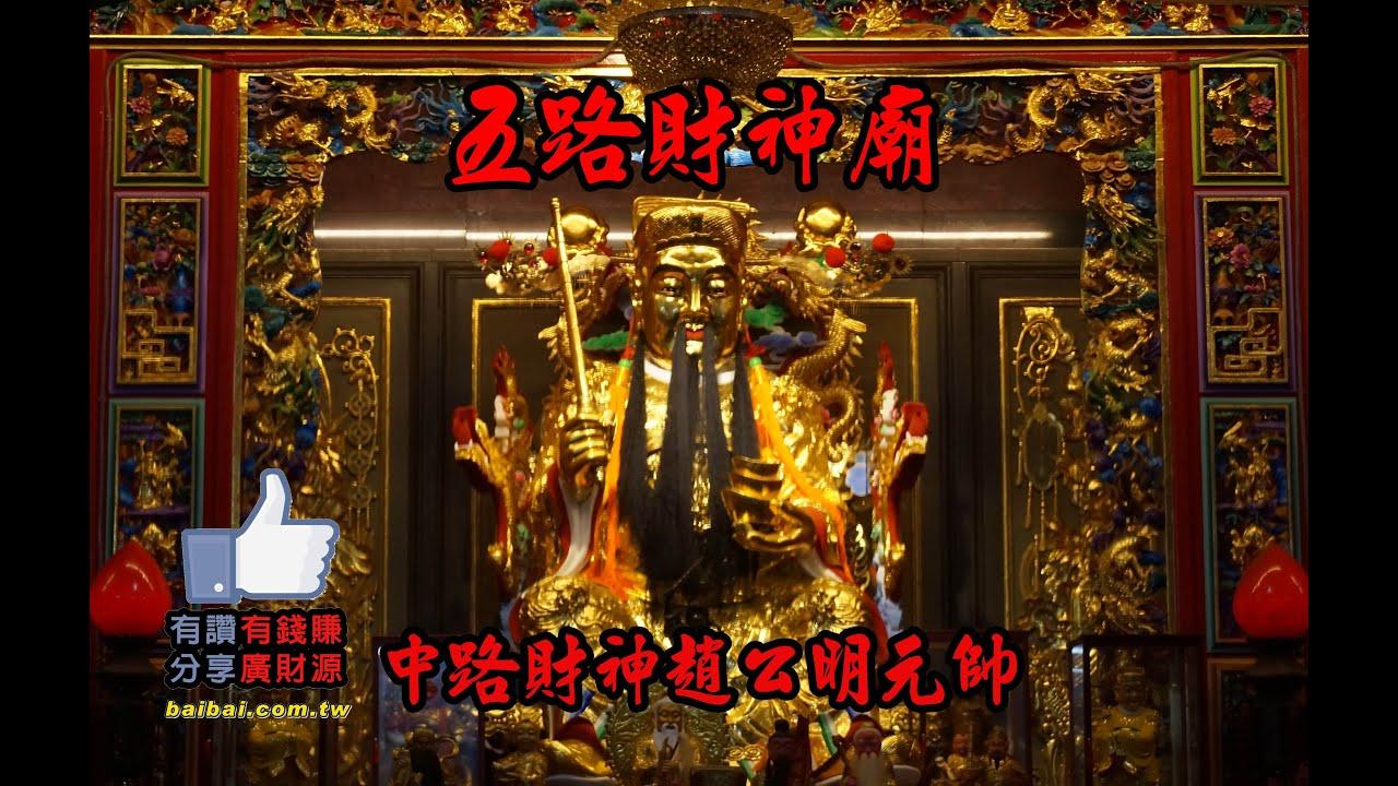 石碇五路財神廟 - YouTube
