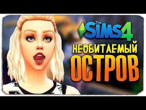 НАШЛИ САМЫЙ НУЖНЫЙ ПРЕДМЕТ! - ЧЕЛЛЕНДЖ ОСТРОВ - THE SIMS 4 thumbnail
