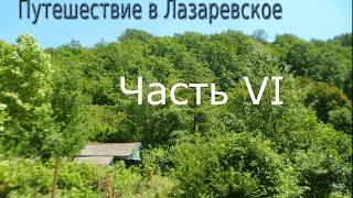 Лазаревское.Парк аттракционов.(Лазаревское.Парк аттракционов., 2015-08-22T08:06:01.000Z)