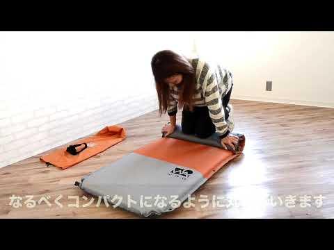 WAQ インフレータブルマット 8cm 説明動画 - YouTube