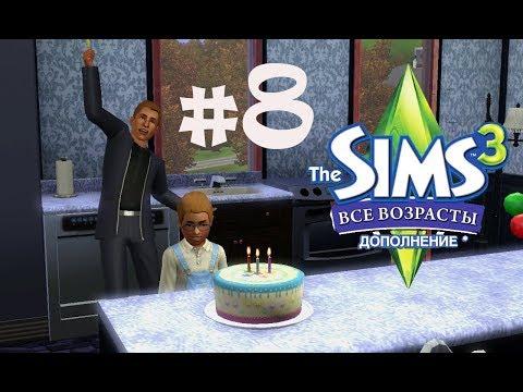 The Sims 3 Все возрасты #8 Детская Туса