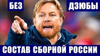Футбол Валерий Карпин объявил состав сборной России на ближайшие матчи отбора к ЧМ 2022 г