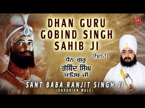 Dhan Guru Gobind Singh Sahib Ji Part 1 | SANT BABA RANJIT SINGH (DHADRIAN WALE)