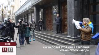 Украинцы устали ждать перемен / 1612