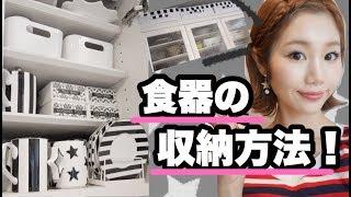 【収納】~食器棚~持っている食器&収納方法紹介【Part.1】